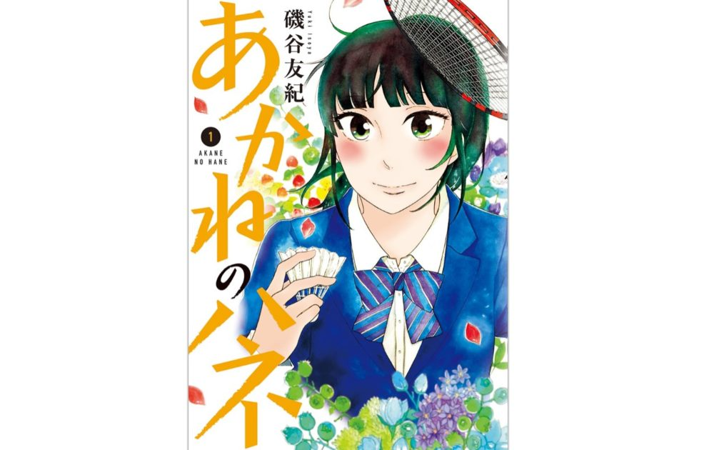 漫画「あかねのハネ」を全巻無料で読む方法!漫画アプリでも読める!