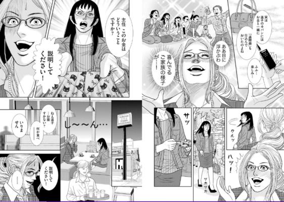 ネタバレ の 本当に あっ ドラマ 35 人生 女 た 【初回50%OFFクーポン】本当にあった女の人生ドラマ Vol.35