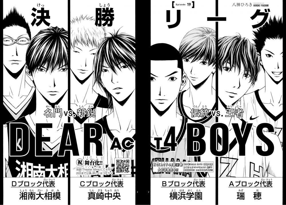 DEAR BOYS ACT4【第19話】のネタバレ・感想!