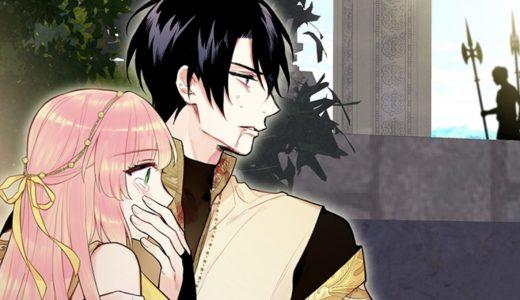 よくあるファンタジー小説で崖っぷち妃として生き残る【第46話】のネタバレ・感想!