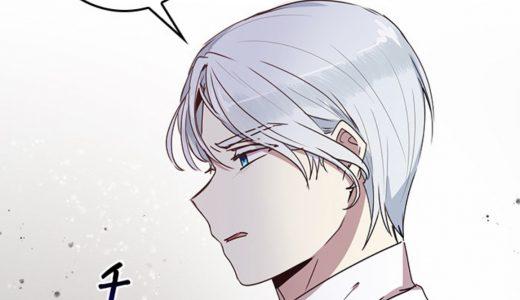 冷血公爵の心変わり【第49話】のネタバレ・感想!