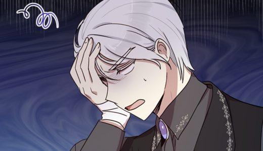 冷血公爵の心変わり【第46話】のネタバレ・感想!