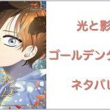ピッコマ 光と影【続編・ゴールデンタイム】第32話のネタバレ・感想!