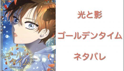 ピッコマ 光と影【続編・ゴールデンタイム】第10話のネタバレ・感想!