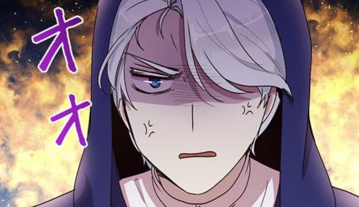 冷血公爵の心変わり【第52話】のネタバレ・感想!