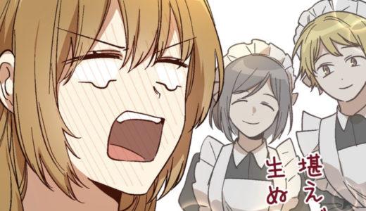 彼女が公爵邸に行った理由【第110話】のネタバレ・感想!