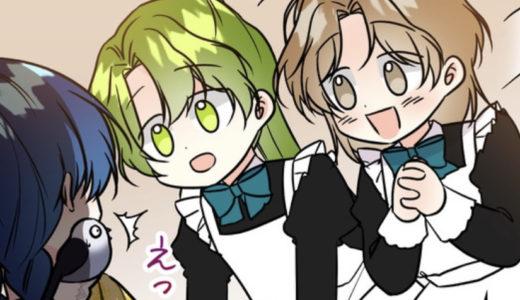 ピッコマ|大魔法師の娘【第20話】のネタバレ・感想!