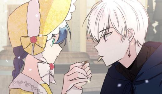 ピッコマ|大魔法師の娘【第18話】のネタバレ・感想!