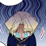 ピッコマ|大魔法師の娘【第39話】のネタバレ・感想!