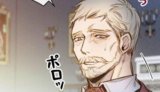 ピッコマ|影の皇妃【第11話】のネタバレ・感想!
