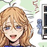ピッコマ|影の皇妃【第16話】のネタバレ・感想!