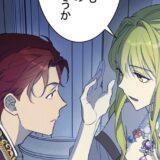 ピッコマ|皇女、反逆者に刻印する【第19話】のネタバレ・感想!