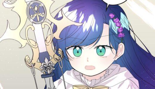 ピッコマ 大魔法師の娘【第84話】のネタバレ・感想!