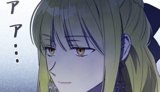 ピッコマ|皇女、反逆者に刻印する【第34話】のネタバレ・感想!